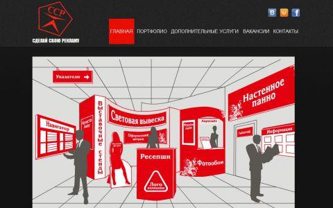 Переделка сайта компании ССР - стало