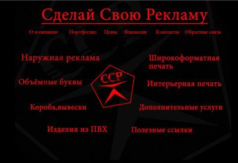 Переделка сайта компании ССР - было